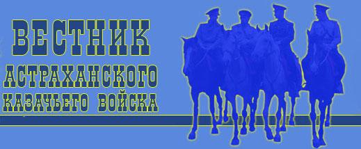 Астраханское казачье войско СКР