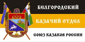 Белгородский казачий отдел СКР
