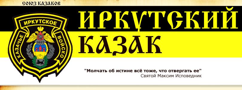 Иркутское казачье войско СКР