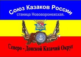 Станица Нововоронежская Северо-Донского казачьего округа СКР