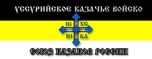 Уссурийское казачье войско СКР