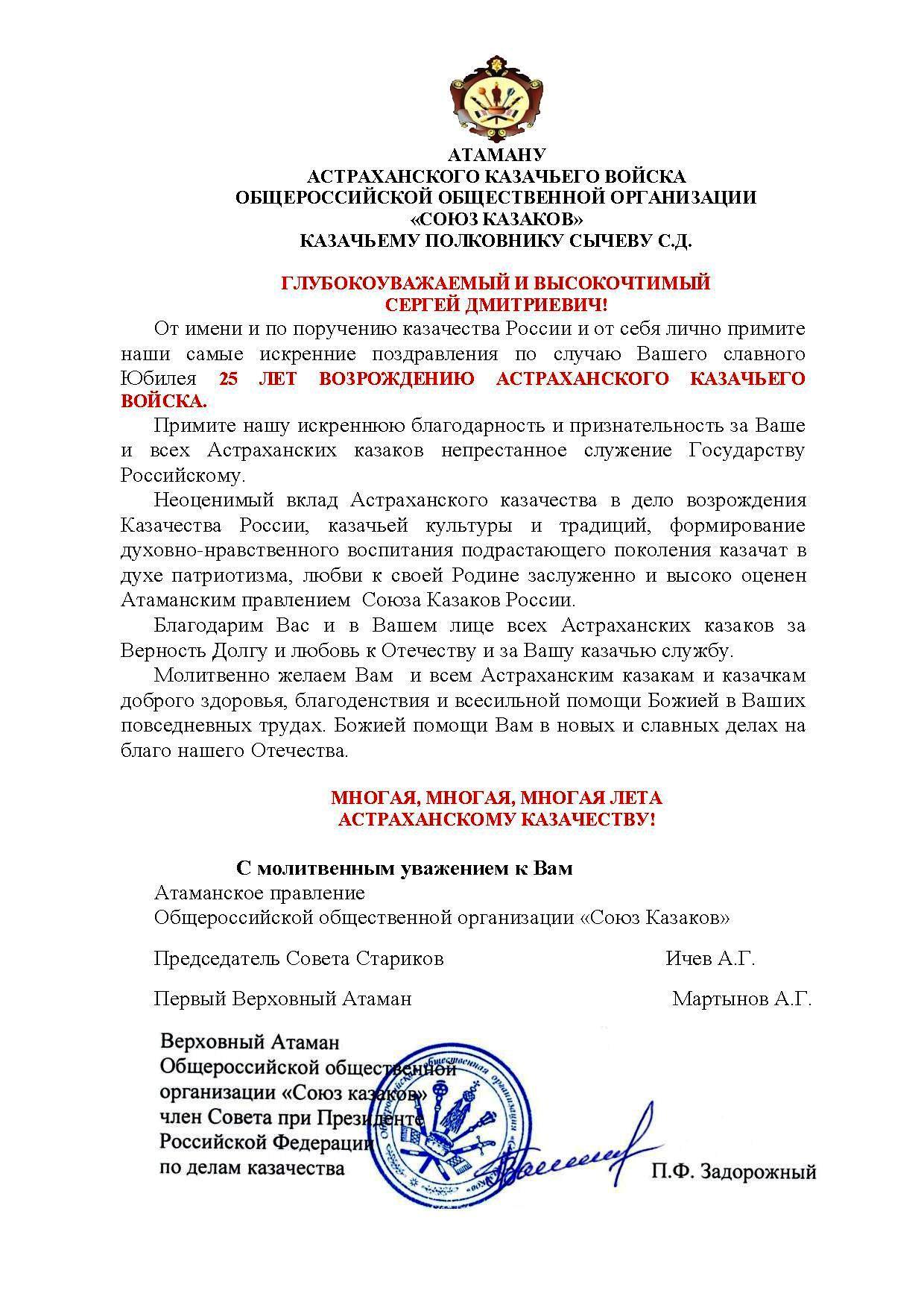 Поздравление президента казачеству